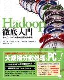 「Hadoop徹底入門」が出ます