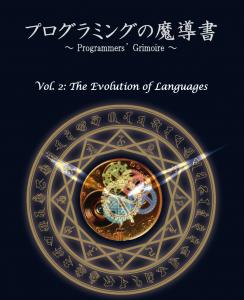 プログラミングの魔導書 Vol.2に寄稿しました