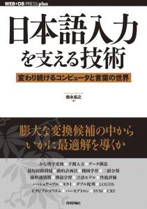 【ステマでは】日本語入力を支える技術【ありません】