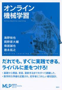 オンライン機械学習(機械学習プロフェッショナルシリーズ第1期)発売のお知らせ